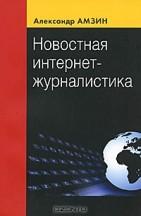 александр амзин новостная интернет-журналистика