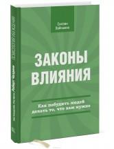 Сьюзан Вайншенк «Законы влияния: Как побудить людей делать то, что вам нужно»
